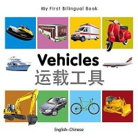 My First Bilingual Book-Vehicles (English-Chinese)