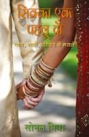 Sikka Ek Pehlu Do: Pyaar, Shadi, Parivaar Ke Masle (Hindi) price comparison at Flipkart, Amazon, Crossword, Uread, Bookadda, Landmark, Homeshop18