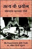 Satya Ke Prayog (Hindi) price comparison at Flipkart, Amazon, Crossword, Uread, Bookadda, Landmark, Homeshop18
