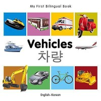 My First Bilingual Book-Vehicles (English-Korean)