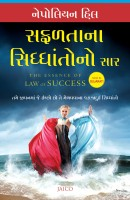 The Essence of Law of Success (Gujarati) price comparison at Flipkart, Amazon, Crossword, Uread, Bookadda, Landmark, Homeshop18