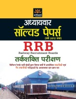Adhyaywar Solved Papers RRB Railway Recruitment Boards Tarkshakti Parikshan (Hindi) price comparison at Flipkart, Amazon, Crossword, Uread, Bookadda, Landmark, Homeshop18