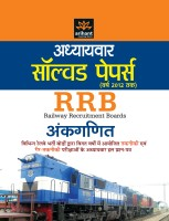 Adhyaywar Solved Papers RRB Railway Recruitment Boards Ankganit (Hindi) price comparison at Flipkart, Amazon, Crossword, Uread, Bookadda, Landmark, Homeshop18