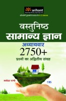 Vastunisht Samnya Gyan 2750 (Hindi) price comparison at Flipkart, Amazon, Crossword, Uread, Bookadda, Landmark, Homeshop18
