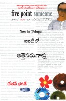 Five Point Someone (Telugu) price comparison at Flipkart, Amazon, Crossword, Uread, Bookadda, Landmark, Homeshop18