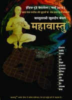 Mahavastu (Hindi) price comparison at Flipkart, Amazon, Crossword, Uread, Bookadda, Landmark, Homeshop18