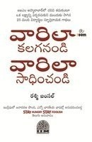 Stay Hungry Stay Foolish (Telugu) price comparison at Flipkart, Amazon, Crossword, Uread, Bookadda, Landmark, Homeshop18