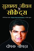 Sukhmay jeevan ke sicrets (Hindi) price comparison at Flipkart, Amazon, Crossword, Uread, Bookadda, Landmark, Homeshop18