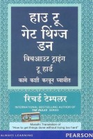 How to Get Thins Done Widhout Trying to Hard (Marathi) price comparison at Flipkart, Amazon, Crossword, Uread, Bookadda, Landmark, Homeshop18