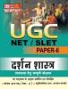 UGC NET/SLET Philosophy