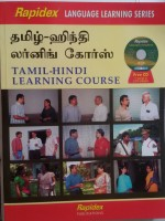 SET-TAMIL HINDI LEARNING COURSE W/CD price comparison at Flipkart, Amazon, Crossword, Uread, Bookadda, Landmark, Homeshop18