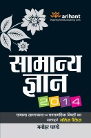 Samanya Gyan 2014 (Hindi) price comparison at Flipkart, Amazon, Crossword, Uread, Bookadda, Landmark, Homeshop18
