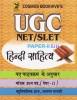 UGC Net/Slet Hindi Literature...