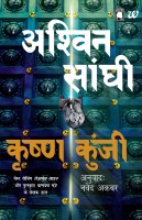 Krishna Kunji (Hindi) price comparison at Flipkart, Amazon, Crossword, Uread, Bookadda, Landmark, Homeshop18