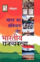 BHARAT KA SANVIDHAN AND BARATIY RAJBYAVSTHA(Hindi, Paperback, Spectrum Editorial Board)
