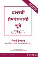 Yashasvi Prembandhanachi Sutre (Marathi) price comparison at Flipkart, Amazon, Crossword, Uread, Bookadda, Landmark, Homeshop18