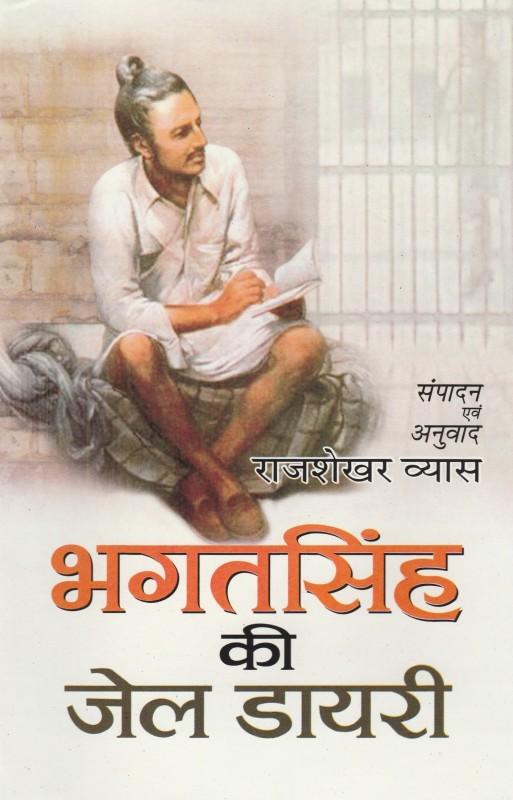 Bhagat Singh Ki Jail Dairy(Hindi, Hardcover, Rajshekhar Vysa, Rajshekhar Vysa)
