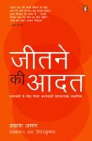 Jeetne Ki Aadat (Hindi) price comparison at Flipkart, Amazon, Crossword, Uread, Bookadda, Landmark, Homeshop18