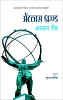 Atlas Shrugged (Marathi) price comparison at Flipkart, Amazon, Crossword, Uread, Bookadda, Landmark, Homeshop18
