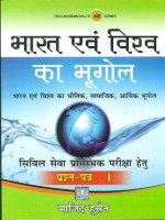 Bharat Evam Viswa Ka Bhugol : Civil Seva Prarambhik Pariksha Hetu (Prashan Patra - I) (Hindi) 1st Edition price comparison at Flipkart, Amazon, Crossword, Uread, Bookadda, Landmark, Homeshop18