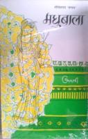 Madhubala (Hindi) Rajpal & Sons Edition price comparison at Flipkart, Amazon, Crossword, Uread, Bookadda, Landmark, Homeshop18