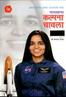 Buy an essay kalpana chawla in marathi