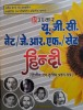 UGC-NET/JRF/SLET Hindi (Paper...