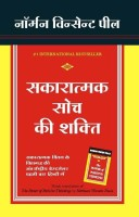 Sakaratmak Soch Ki Shakti (Hindi) price comparison at Flipkart, Amazon, Crossword, Uread, Bookadda, Landmark, Homeshop18