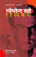 Vyomkesh Bakshi Rahasyakatha (Part 3) (Marathi) price comparison at Flipkart, Amazon, Crossword, Uread, Bookadda, Landmark, Homeshop18