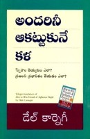 How To Win Friends & Influence People (Telugu) price comparison at Flipkart, Amazon, Crossword, Uread, Bookadda, Landmark, Homeshop18