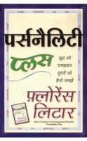 Personality Plus (Hindi) price comparison at Flipkart, Amazon, Crossword, Uread, Bookadda, Landmark, Homeshop18