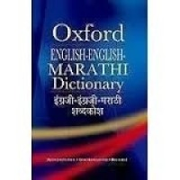 Oxford English-English- Marathi Dictionary price comparison at Flipkart, Amazon, Crossword, Uread, Bookadda, Landmark, Homeshop18