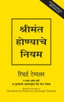 The Rules Of Wealth (Marathi) price comparison at Flipkart, Amazon, Crossword, Uread, Bookadda, Landmark, Homeshop18