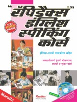 Rapidex English Speaking Course (Marathi) price comparison at Flipkart, Amazon, Crossword, Uread, Bookadda, Landmark, Homeshop18