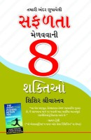 Safalta Paane Ki 8 Shaktiyan (Gujarati) price comparison at Flipkart, Amazon, Crossword, Uread, Bookadda, Landmark, Homeshop18