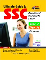 Ultimate Guide to SSC Combined Graduate Level Exams: Theory Exercises 2012 Solved Paper (Tier - 1 & 2) price comparison at Flipkart, Amazon, Crossword, Uread, Bookadda, Landmark, Homeshop18