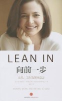 Lean in: Women, Work, and the Will to Lead (Chinese) price comparison at Flipkart, Amazon, Crossword, Uread, Bookadda, Landmark, Homeshop18