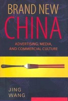 Brand New China: Advertising, Media, and Commercial Culture(English, Hardcover, Wang Jing)