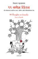 99 Thoughts On Ganesha (Marathi) price comparison at Flipkart, Amazon, Crossword, Uread, Bookadda, Landmark, Homeshop18