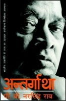 Antargatha (Hindi) Rajpal & Sons Edition price comparison at Flipkart, Amazon, Crossword, Uread, Bookadda, Landmark, Homeshop18