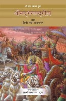 Srimad Bhagavad Gita (Hindi) price comparison at Flipkart, Amazon, Crossword, Uread, Bookadda, Landmark, Homeshop18