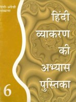 HINDI VYAKARAN KI ABHYAS PUSTIKA 6 (BILINGUAL 01 Edition price comparison at Flipkart, Amazon, Crossword, Uread, Bookadda, Landmark, Homeshop18