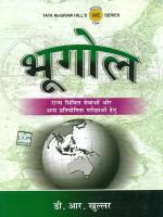 Bhugol (Hindi) 1st Edition price comparison at Flipkart, Amazon, Crossword, Uread, Bookadda, Landmark, Homeshop18
