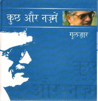 Kuchh Aur Nazmein (Hindi) price comparison at Flipkart, Amazon, Crossword, Uread, Bookadda, Landmark, Homeshop18