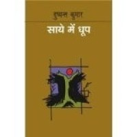 Saaye Mein Dhoop (Hindi) price comparison at Flipkart, Amazon, Crossword, Uread, Bookadda, Landmark, Homeshop18