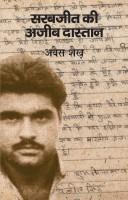 Sarabjit singh Ki Ajeeb Dastan (Hindi) price comparison at Flipkart, Amazon, Crossword, Uread, Bookadda, Landmark, Homeshop18