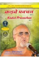 Kadve Pravachan - Part 1: by Jain Muni Shri Tarun Sagar Ji Maharaj - in Bilingual