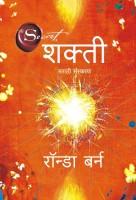 The Power: Shakti (Marathi) price comparison at Flipkart, Amazon, Crossword, Uread, Bookadda, Landmark, Homeshop18