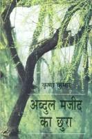 ABDUL MAJEED KA CHHURA (Hindi) price comparison at Flipkart, Amazon, Crossword, Uread, Bookadda, Landmark, Homeshop18