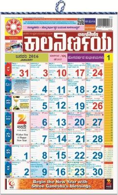 Kalnirnay Kannada73 2015 - 2016 Wall Calendar